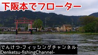 【琵琶湖でフローター】赤鳥居でフローター