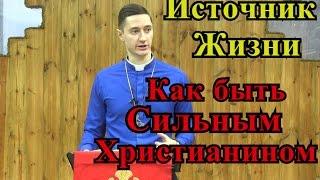 Источник жизни - Как Быть сильным Христианином? - Смотреть Христианские Видео Проповеди