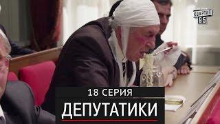 Депутатики (Недотуркані) - 18 серия в HD (24 серий) 2017 комедия
