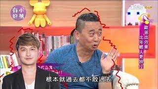 邰智源、卜學亮 歐爸出外景,比年輕人更拚?! 小燕有約 20170824 (完整版)