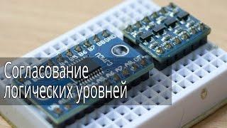 Модули, конвертеры логических уровней 5v в 3,3v