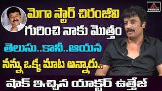 Tollywood Actor Uttaj Sensational About Mega Star Chiranjeevi | Tollywood News | Mirror TV Channel
