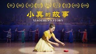 福音視頻 喚醒心靈的音樂劇 《小真的故事》粵語