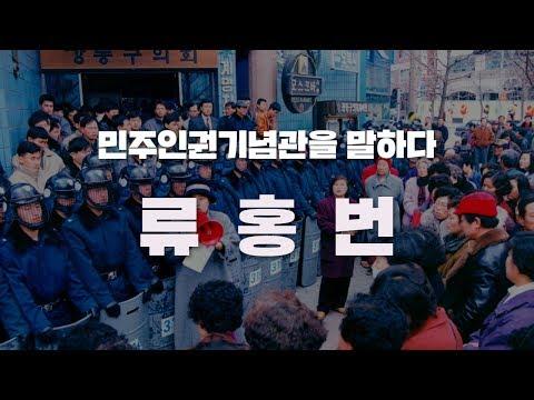 민주인권기념관을 말하다 - 류홍번(전국민주시민교육네트워크 운영위원장)