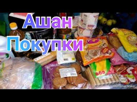 Покупки в Ашане / Много вкусняшек / Anika Z