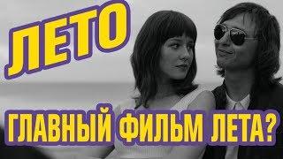 ЦОЙ И НАУМЕНКО В КИНО! ОБЗОР ФИЛЬМА ЛЕТО (2018)