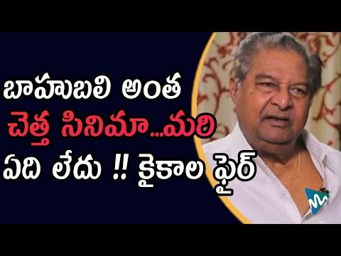 Bahubali Movie Has NO STORY Says Kaikala Satyanarayana | Celebrities About Baahubali | News Mantra