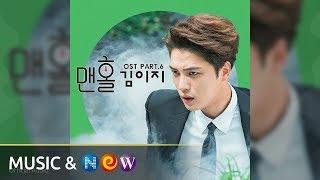 [맨홀 OST Part.6] Kim E-Z(GGOTJAM PROJECT)김이지 (꽃잠프로젝트) - FOR YOU(너에게) (Official Audio)