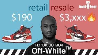 ความเป็นมาและผู้ก่อตั้งแบรนด์ OFF-WHITE และราคาคอลเลคชั่น THE TEN | iremixbeer