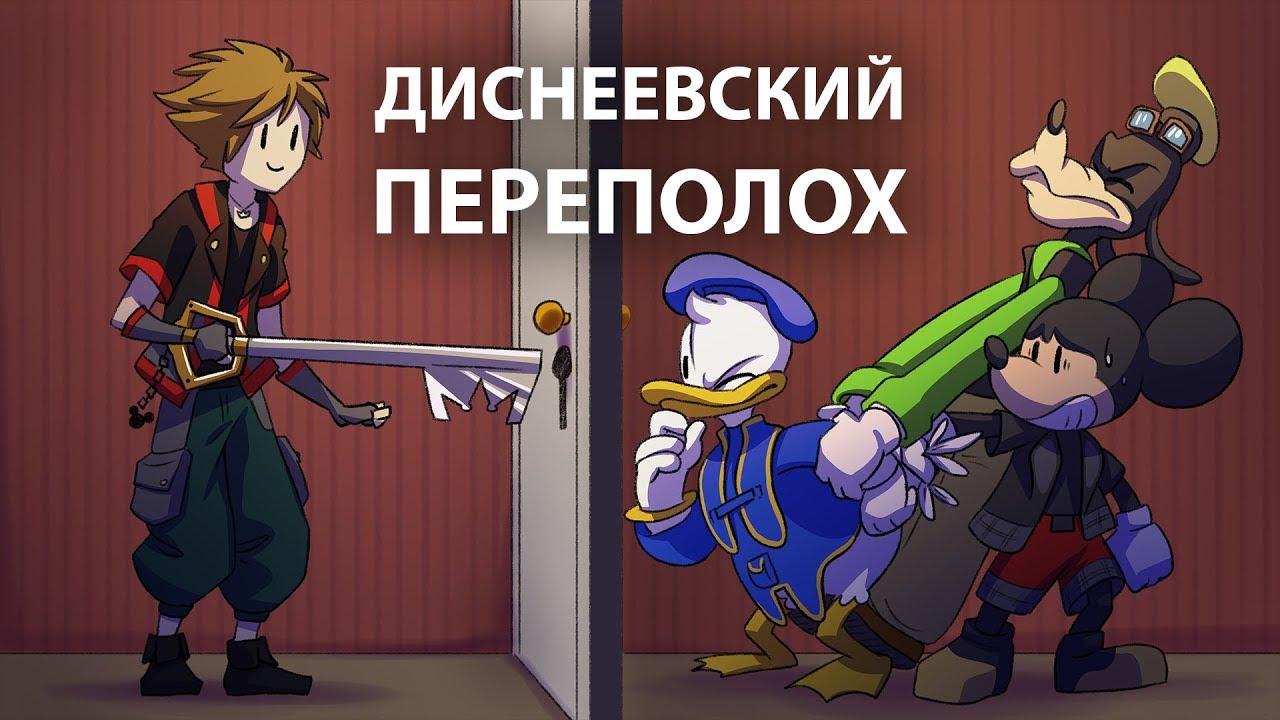 Диснеевский переполох. Немного о Kingdom Hearts 3.