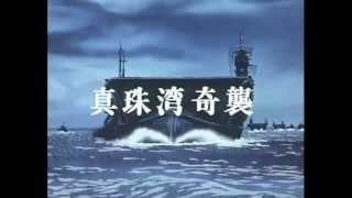 アニメンタリー「決断」第1話真珠湾奇襲1/2