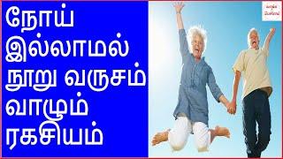 The secret to live without disease tamil|நோய் இல்லாமல் நூறு வருசம் வாழும் ரகசியம்|Tamil motivation