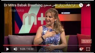 Dr Mitra Babak Breathing دکتر میترا بابک روش تنفس صحیح
