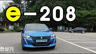 [한상기] 푸조 뉴 e-208 GT 라인 시승기, 4,590만원(2021 Peugeot e-208 GT Line Test Drive)