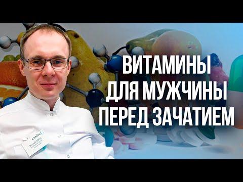 Витамины для мужчины перед Зачатием. Проблемы с зачатием. Врач уролог-андролог. Москва.