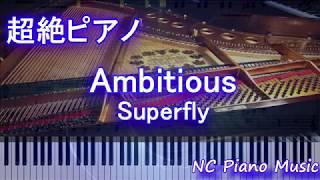 mqdefault - 【超絶ピアノ】Ambitious/Superfly (ドラマ『わたし、定時で帰ります。』主題歌)【フル full】