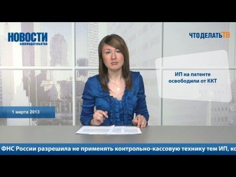 Новости. Кого налоговики освободили от применения ККТ