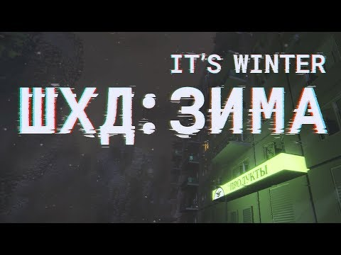 ШХД:ЗИМА \ IT'S WINTER GAME TEASER thumbnail