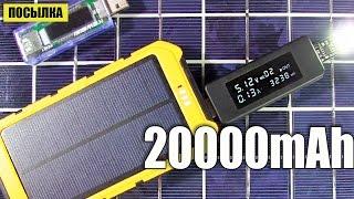 Повер банк 20000mAh Солнечное зарядное устройство