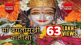 Baglamukhi Chalisa - Download this Video in MP3, M4A, WEBM, MP4, 3GP