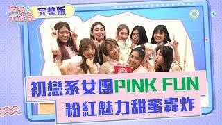 初戀系女團PINK FUN 粉紅魅力轟炸