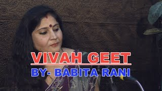 CHALU CHALU AAHE SAKHIYA/VIVAH GEET/MAITHILI/BY BABITA RANI - Download this Video in MP3, M4A, WEBM, MP4, 3GP