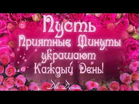 🎶💗С ПРАЗДНИКОМ 8 МАРТА!🎶💗Пусть приятные минуты украшают каждый день!