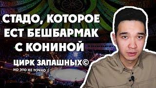 Yuframe рекламируют ЦИРК ЗАПАШНЫХ? / Награда за отказ от ВЗЯТКИ в Казахстане #отбитыеновости