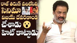 Raja Ravindra Reveals Unknown Facts About Raj Tarun Movies | Manastars