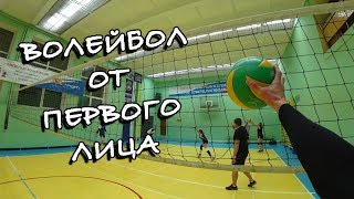 ВОЛЕЙБОЛ ОТ ПЕРВОГО ЛИЦА | RUSSIAN VOLLEYBALL FIRST PERSON | (FHD)