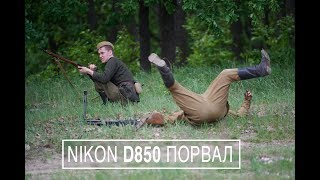 Nikon D850 разорвал на части. Военный тест-обзор