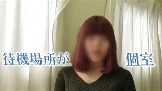 手コキ研修塾の求人動画