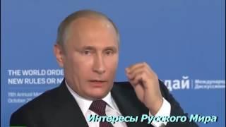 Мурашки по коже от слов ПУТИНА Путин про США