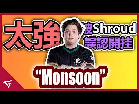 被Shroud誤認是開掛的超神Apex選手 -Monsoon