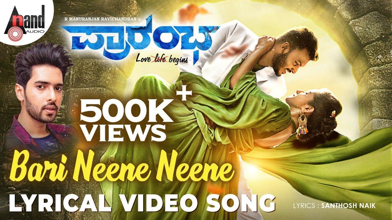 Bari Neene Neene lyrics - Prarambha - spider lyrics