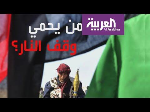 العرب اليوم - شاهد: جنود أوروبيون لحماية وقف النار المنشود في ليبيا