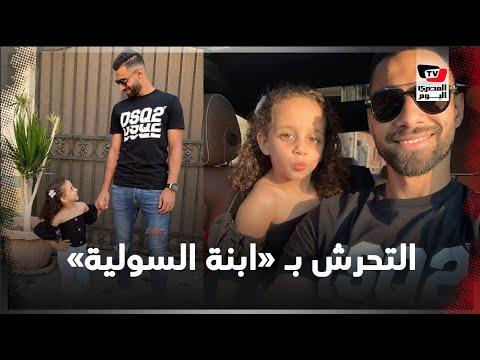 ابنة عمرو السولية أحدث ضحايا التحرش على السوشيال ميديا