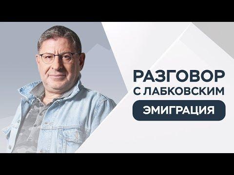 Михаил Лабковский / Как не разочароваться после переезда в другую страну