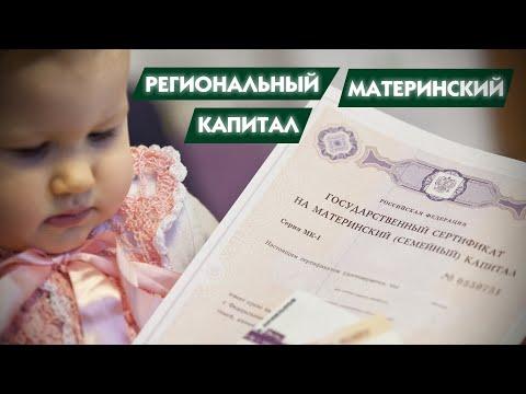 Региональный материнский капитал | Кому и сколько платят