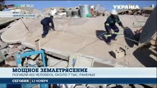 Землетрясение на границе Ирака и Ирана стало самым разрушительным за этот год
