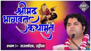 Shrimad Bhagwat Katha (Rourkela, Odisha) Day-7 || Year-2016 || Shri Sanjeev Krishna Thakur Ji