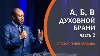 А, Б, В духовной брани, часть 2