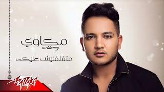 تحميل اغاني Mekkawy - Matalenesh Aleiky | مكاوي - متقلقنيش عليكى MP3