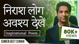 Nar Ho Na Nirash Karo | Maithili Sharan Gupt | नर हो न निराश करो मन को | Simerjeet Singh Hindi Poem - Download this Video in MP3, M4A, WEBM, MP4, 3GP