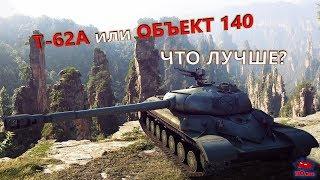 World of Tanks #16 [что лучше т-62А или объект 140?]