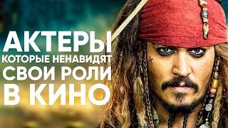 ТОП 10 актеров, которые ненавидят свои роли в кино