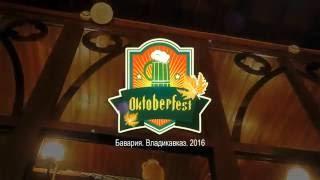 Бавария. Владикавказ. OKTOBERFEST 2016
