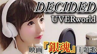 DECIDED/UVERworld(映画 『銀魂』主題歌)-cover【フル歌詞付き】歌ってみた
