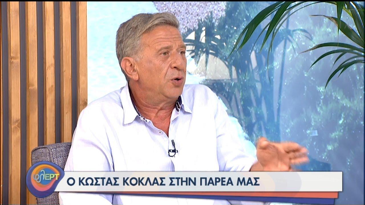Ο Κώστας Κόκλας φλΕΡΤαρει στην παρέα μας! | 04/08/2020 | ΕΡΤ