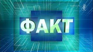 Факт-новини: випуск| Телеканал Новий Чернігів